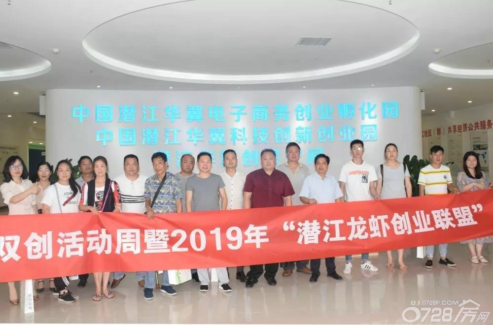 华中产业新城丨潜江双创活动