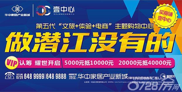 华中家居产业新城壹中心