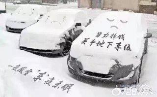 [御珑国际]爱车有位,雪天不