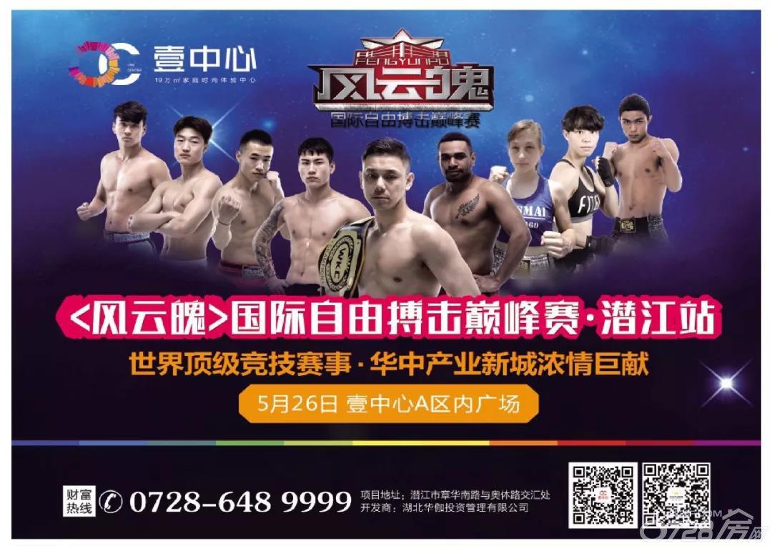 华中产业新城・壹中心―自由搏击